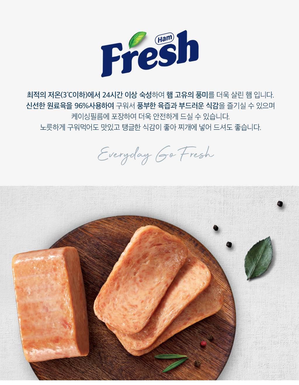 Fresh Ham(상세 내용은 하단 참고)