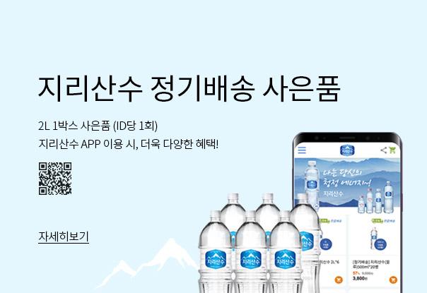 지리산수 정기배송앱 출시