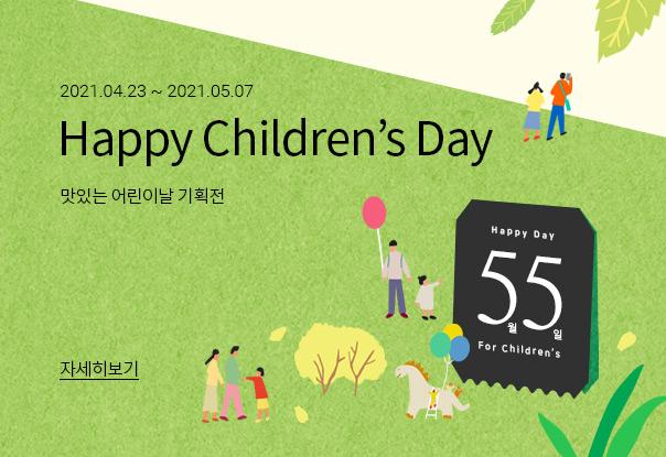 맛있는 어린이날 기획전