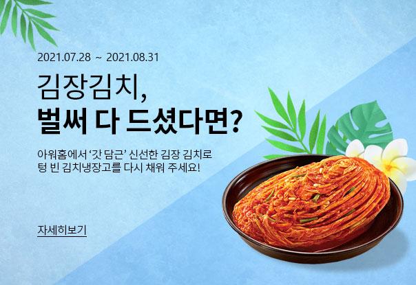 여름 김장김치 행사