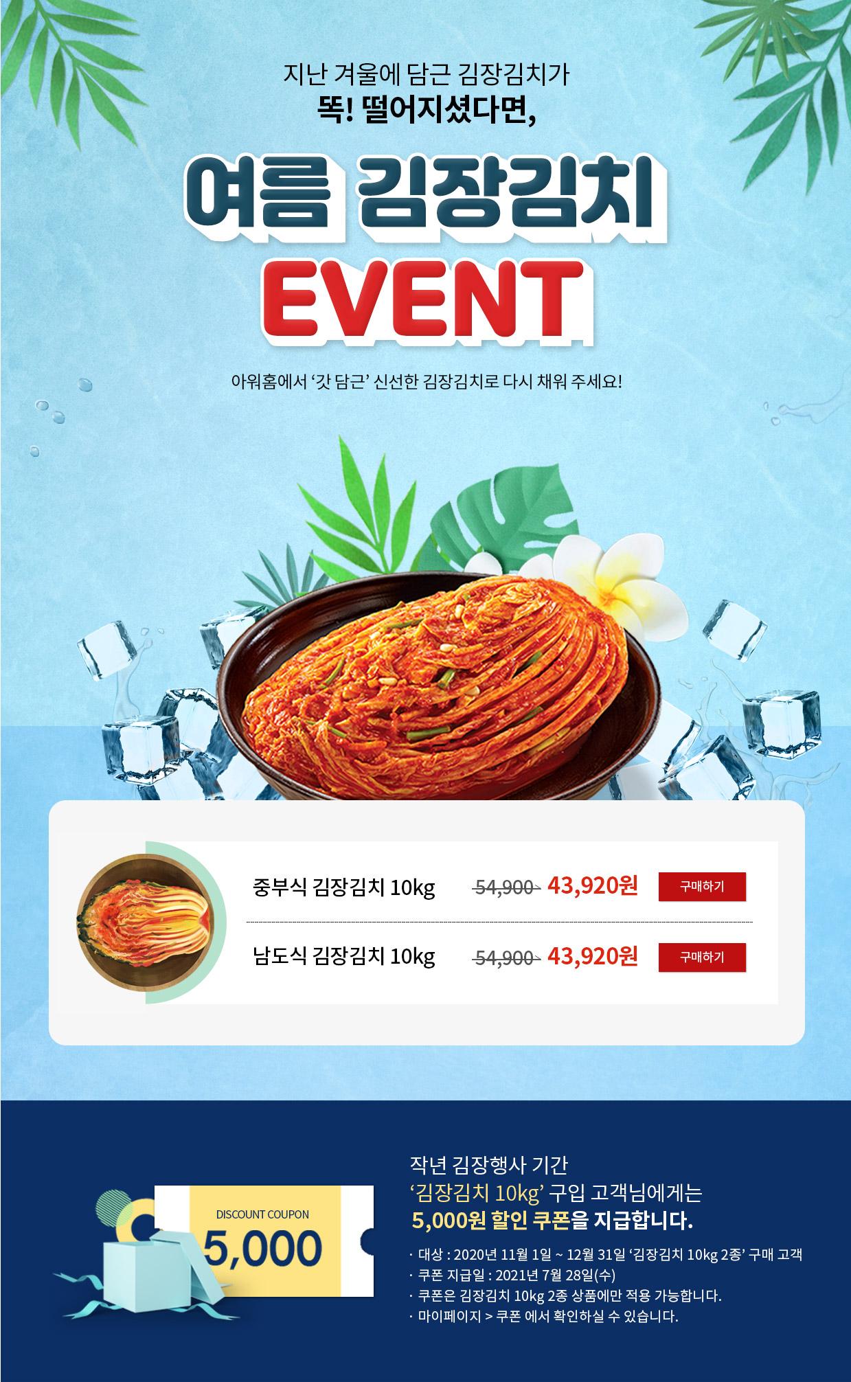 여름 김장김치 이벤트