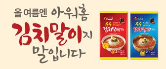 [신제품입점행사] 김치말이