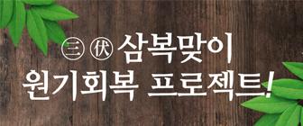 삼복맞이 원기회복 프로젝트