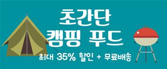 초간단 캠핑푸드