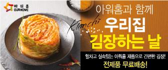 2016년 김장행사