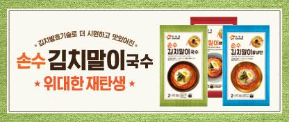 김치말이국수 위대한 재탄생