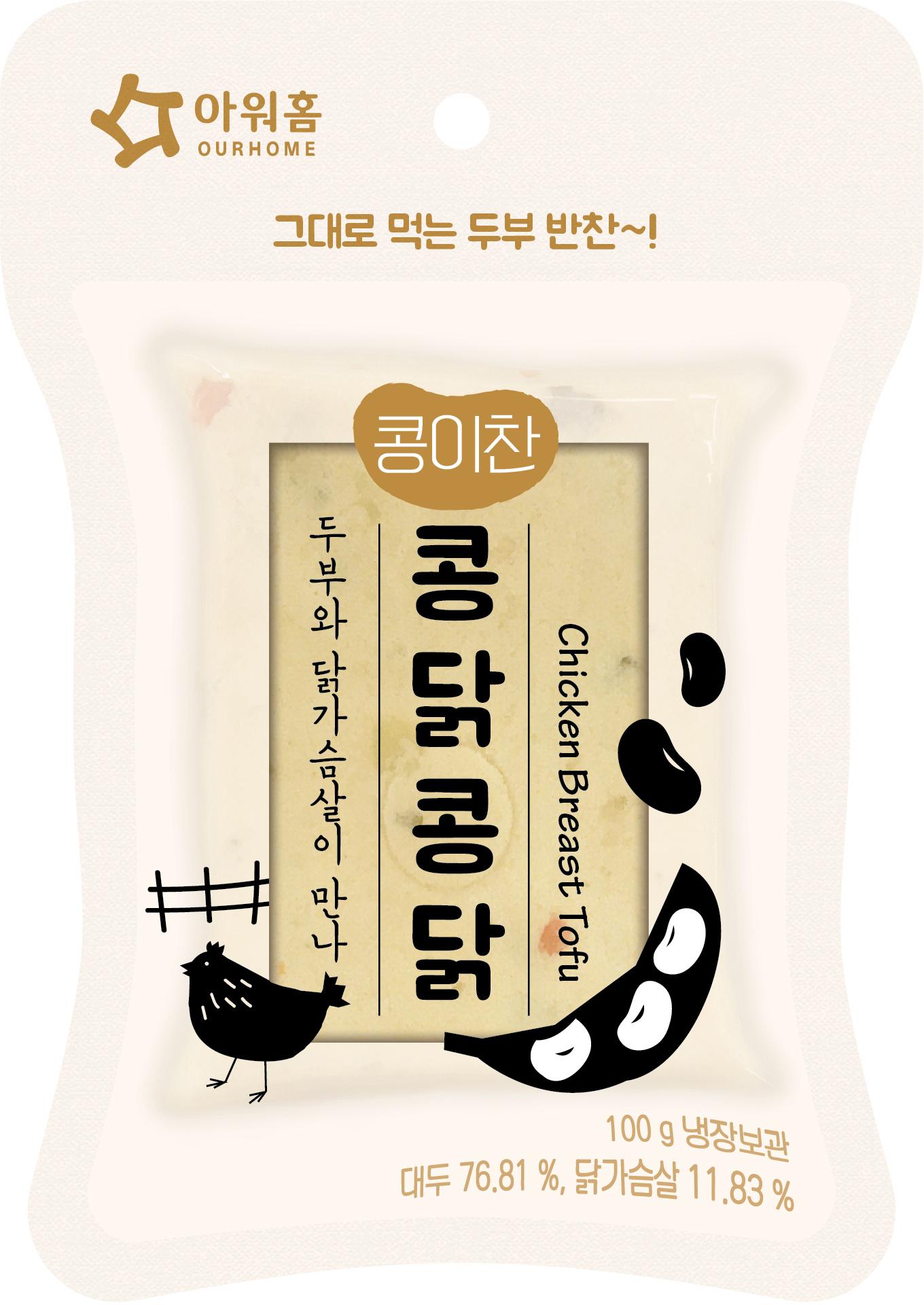 콩이찬 콩닭콩닭(100g),그대로먹는두부,국산콩100%,닭가슴살,천연응고제,반찬,영양만점